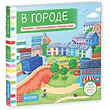 """Книжка-игрушка """"В городе"""""""