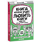 Книга, которая учит любить книги даже тех, кто не любит читать