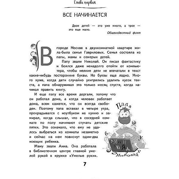 """Бунт пупсиков """"Моя большая 7я"""", Д. Емец"""