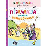 """Книга 100 головоломок """"Переменка в школе волшебников"""""""