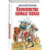 Королевство кривых зеркал, В.Г. Губарев