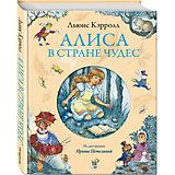 Алиса в Стране чудес, Л. Кэрролл
