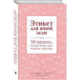 Этикет для юной леди. 50 правил, которые должна знать каждая девушка