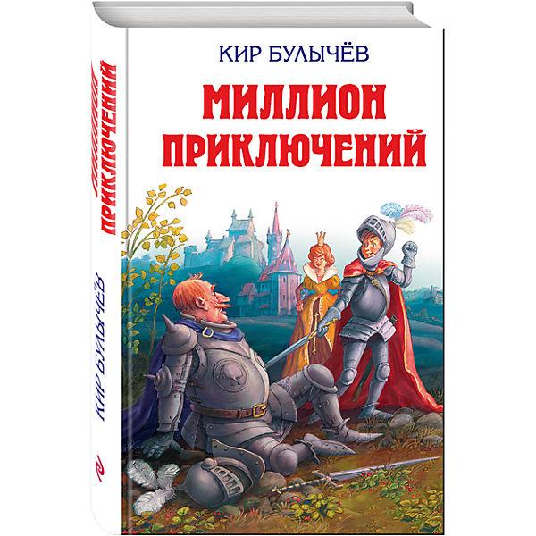 Миллион приключений, К. Булычев