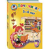 Хочу читать: для детей 5-6 лет