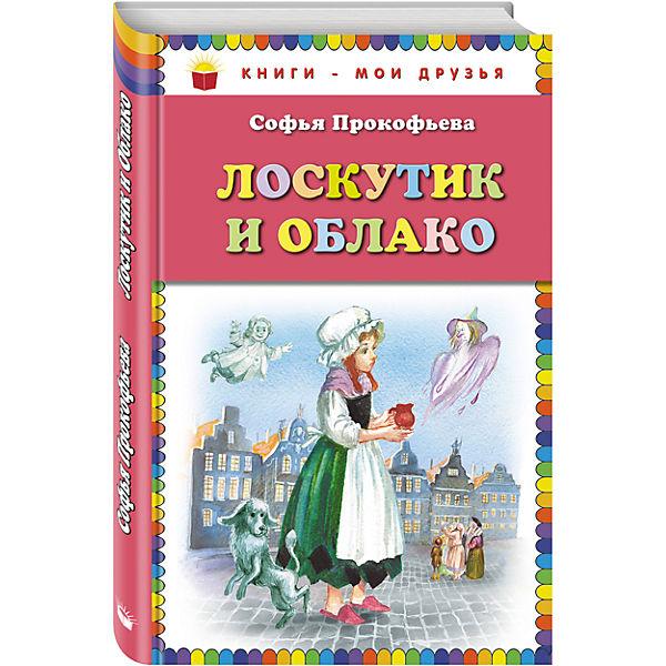 Лоскутик и Облако, Р. Страутмане