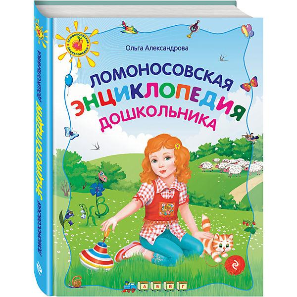 Ломоносовская энциклопедия дошкольника, 2-е издание
