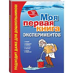 Моя первая книга экспериментов