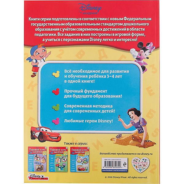 Годовой курс занятий: для детей 3-4 лет