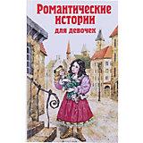 Романтические истории для девочек