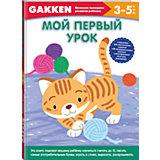 Gakken. 3+ Мой первый урок