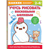 Gakken. 2+ Учусь рисовать восковыми мелками