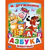 Азбука животных, М. Дружинина, Умка