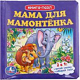 "Книга с пазлами ""Мама для мамонтенка"", Умка"