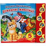 Домашние животные, М. Дружинина, Умка