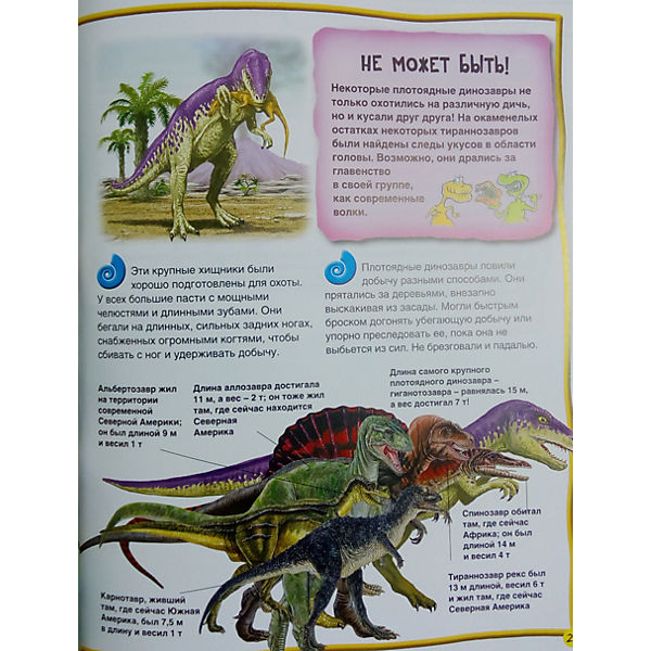 """Энциклопедия для детей """"Динозавры"""""""