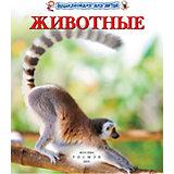 """Энциклопедия для детей """"Животные"""""""