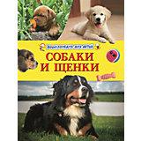 """Энциклопедия для детей """"Собаки и щенки"""""""