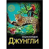 """Энциклопедия """"Джунгли"""""""