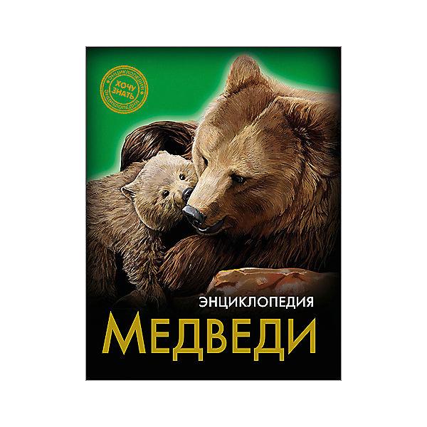 "Энциклопедия ""Медведи"""
