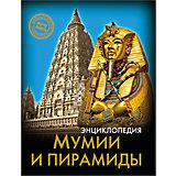 """Энциклопедия """"Мумии и пирамиды"""""""