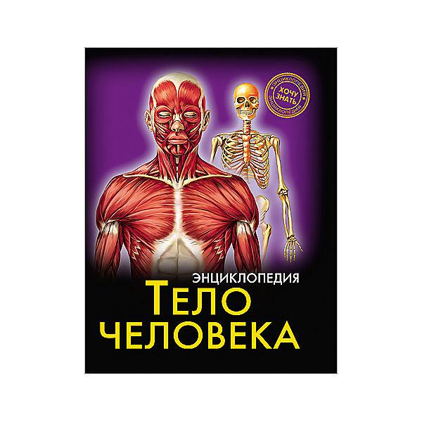 """Энциклопедия """"Тело человека"""""""