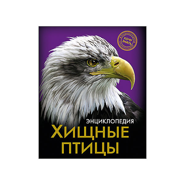 """Энциклопедия """"Хищные птицы"""""""
