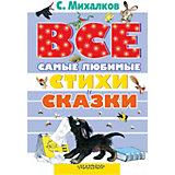 Все самые любимые стихи и сказки, С. Михалков