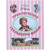 Приключения Гекльберри Финна, М. Твен