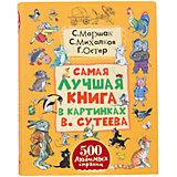Самая лучшая книга в картинках, В. Сутеева