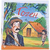Гоген: Жозефина и Поль - друзья, 2-е издание