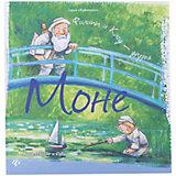 Моне: Филипп и Клод - друзья, 2-е издание