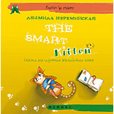 The Smart Kitten: сказки для изучения английского