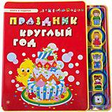 """Подарочная книга-игра """"Праздник круглый год"""""""