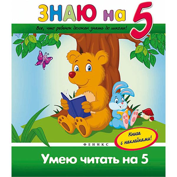 """Умею читать на """"5"""""""