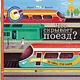 Что скрывает поезд?