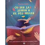 Сказки для детей и их родителей