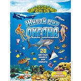 Живой мир океана