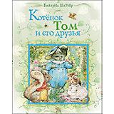Котенок Том и его друзья.