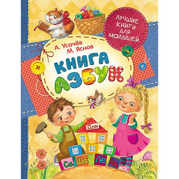 Книга азбук, Лучшие книги для малышей