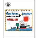 Серьезные рассказы плюшевого мишки, Г. Цыферов
