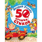 50 лучших стихов, А. Усачев