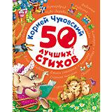 50 лучших стихов, К. Чуковский