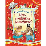 Что танцуют бегемоты?, А. Усачев