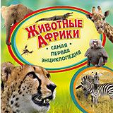 """Самая первая энциклопедия """"Животные Африки"""""""
