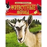 """Детская энциклопедия """"Животные фермы"""""""