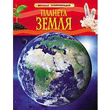 """Детская энциклопедия """"Планета Земля"""""""