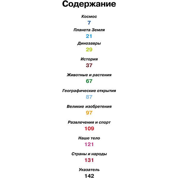 """Детская энциклопедия """"Почему и потому"""""""