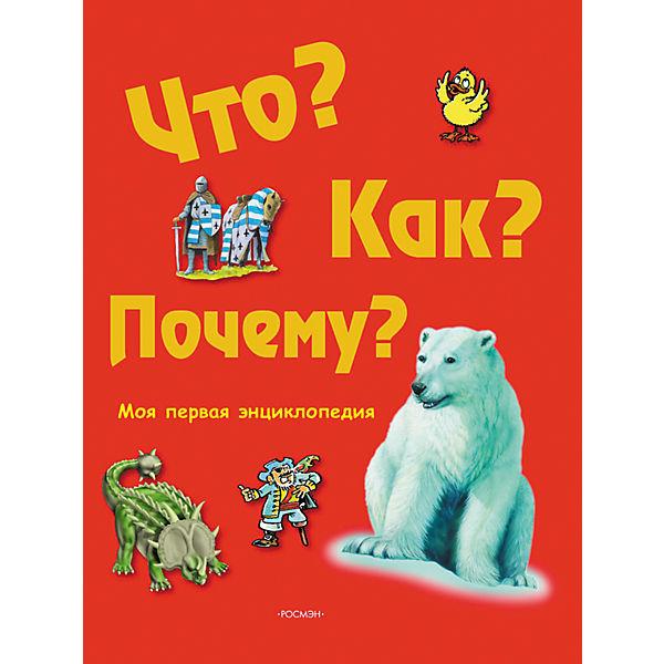 """Моя первая энциклопедия """"Что? Как? Почему?"""""""