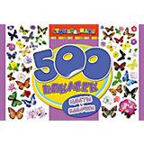 500 наклеек. Цветы и бабочки